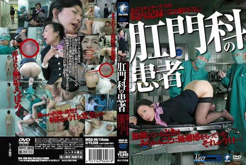 NKSD-09 Patient Department Of The Anal